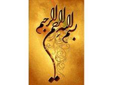 نخ و نقشه آماده بافت تابلو فرش طرح آموزشی بسم الله - کد 102