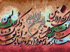 نخ و نقشه آماده بافت تابلو فرش طرح آیه قرآنی وان یکاد الذین - کد 214