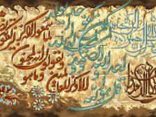 نخ و نقشه و لوازم آماده بافت تابلو فرش آیه قرآنی وان یکاد زیبا - کد 236