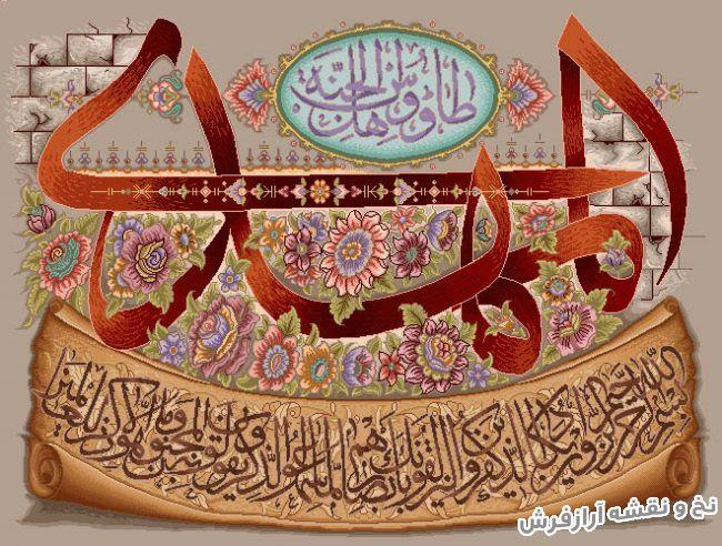 نخ و نقشه آماده بافت تابلو فرش طرح وان یکاد با نام حضرت مهدی (عج) - کد 261