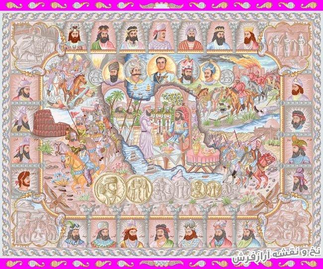 نخ و نقشه آماده بافت تابلو فرش قالیچه طرح سلاطین ایران کد 705