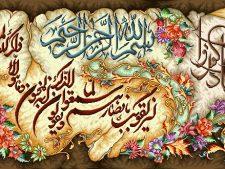 نخ و نقشه و لوازم بافت تابلو فرش دستباف طرح آیه قرآنی وان یکاد الذین کد 344