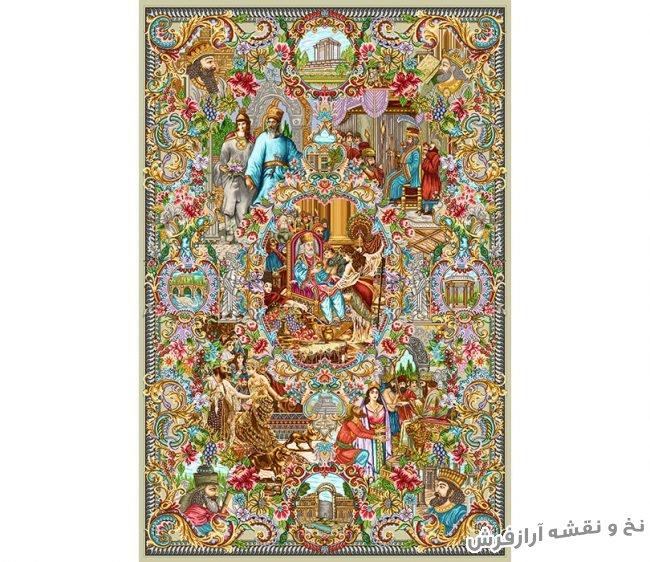 نخ و نقشه بافت فرش و قالیچه طرح سلاطین ایران سایز ذرع و نیم کد 926