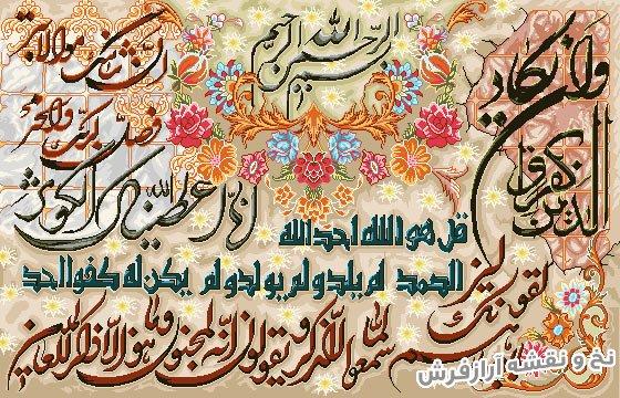 نخ و نقشه آماده بافت تابلو فرش طرح آیه قرآنی وان یکاد و سوره کوثر کد 346