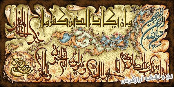 نخ و نقشه تابلو فرش آیه قرآنی وان یکاد کد 405